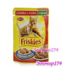 Фрискис корм для кошек с Индейкой  в подливе 85гр