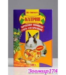 Катрин Корм для морских свинок и  кроликов Фруктово-Овощная смесь 500гр