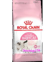 Royal Canin (Роял Канин)  BABYCAT Корм для котят в возрасте от 1 до 4 месяцев