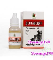 ДЕНТАВЕДИН Гель для гигиенического ухода за полостью рта собак и кошек 15г