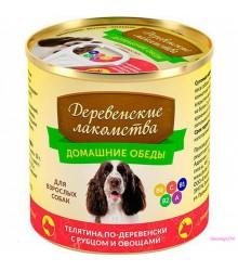 Корм для собак Деревенские лакомства домашние обеды с телятиной, рубцом и овощами 240г
