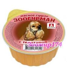 Корм для собак Зоогурман с телятиной и суфле 100г