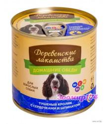 Корм для собак Деревенские лакомства домашние обеды с тушеным кроликом, сердечками и шпинатом 240г