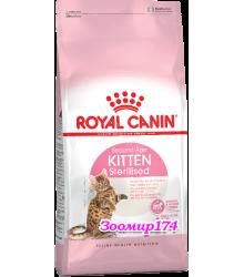 Royal Canin (Роял Канин) Kitten Sterilised Корм для стерилизованных котят с момента операции до 12 месяцев