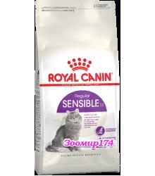 Royal Canin (Роял Канин) SENSIBLE Корм для кошек с чувствительной пищеварительной системой