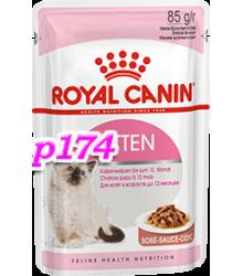 Royal Canin (Роял Канин)  Kitten Instinctive Влажный корм для котят от 4 до 12 месяцев (пауч)