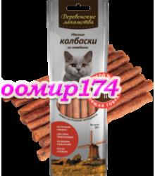 Мясные колбаски из говядины (лакомство для кошек) 50гр