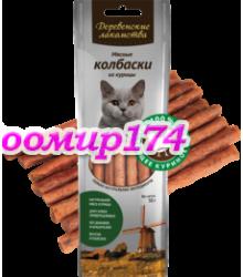 Мясные колбаски из курицы (лакомство для кошек) 50гр