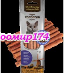 Мясные колбаски из утки (лакомство для кошек) 50гр