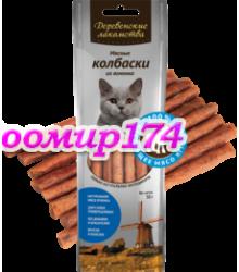 Мясные колбаски из ягненка (лакомство для кошек) 50гр