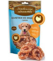 Лакомство для щенков: колечки из индейки с рисом