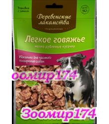 Лакомство для собак - Легкое говяжье, мелко рубленые кусочки, 30г
