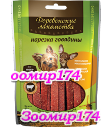 Лакомство для собак мини-пород: нарезка говядины 60гр