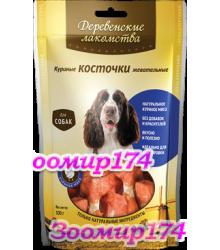 Куриные косточки жевательные (лакомство для собак) 100гр