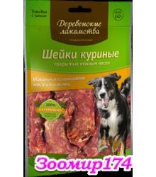 Лакомство для собак- Шейки куриные, покрытые нежным мясом 60г