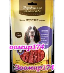 Утиная нарезка сушеная (лакомство для собак) 100гр