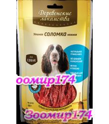 Утиная соломка нежная (лакомство для собак) 100гр