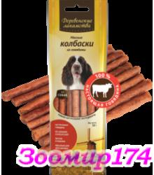 Мясные колбаски из говядины (лакомство для собак) 50гр