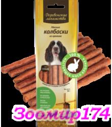 Мясные колбаски из кролика (лакомство для собак) 50гр