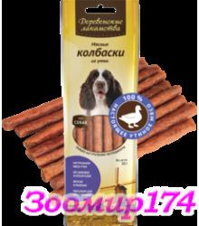 Мясные колбаски из утки (лакомство для собак) 50гр
