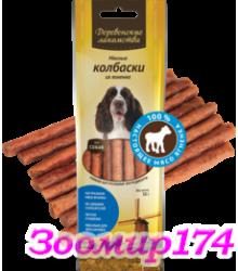 Мясные колбаски из ягненка (лакомство для собак) 50гр