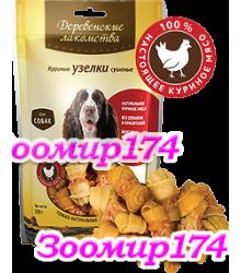 Куриные узелки сушеные (лакомство для собак) 100гр