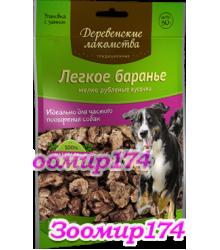 Лакомство для собак - Легкое баранье, мелко рубленые кусочки, 30г