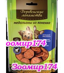 Лакомство для собак мини-пород: медальоны из ягненка 60гр