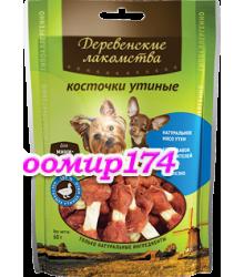 Лакомство для собак мини-пород: косточки утиные 60гр