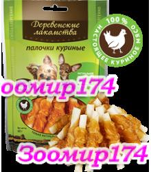 Лакомство для собак мини-пород: палочки куриные 60гр