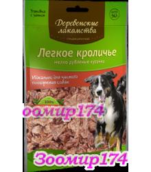 Лакомство для собак - Легкое кроличье, мелко рубленые кусочки, 30г