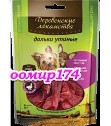Лакомство для собак мини-пород: дольки утиные 60гр