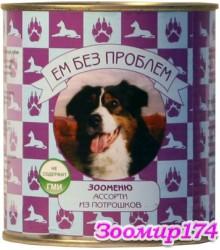 Ем без проблем Консервы Ассорти из потрошков для собак 750гр