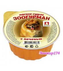 Корм для собак Зоогурман с печенью и суфле 100г