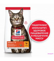 Hill's Science Plan Optimal Care корм для кошек от 1 до 6 лет курица.