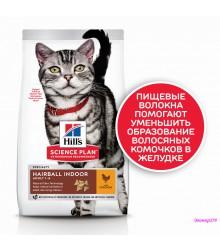 Hill's Science Plan Indoor Cat  корм для взрослых кошек, живущих в домашних условиях, курица.