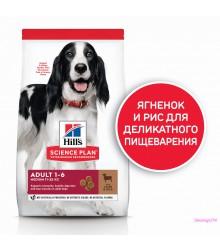 Hill's Science Plan Advanced Fitness корм для собак средних пород от 1 до 7 лет ягненок с рисом.