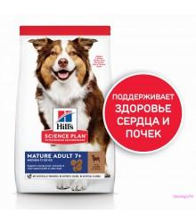Hill's Science Plan Active Longevity корм для собак средних пород старше 7 лет с ягненком и рисом.