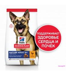 Hill's Science Plan Active Longevity корм для собак крупных пород старше 6 лет с курицей 12 кг