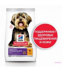 Hill's Science Plan  Sensitive  Stomach & Skin - Small & Miniature корм для собак мелких и миниатюрных пород от 1 до 6 лет для здоровья ЖКТ, кожи и шерсти с курицей.