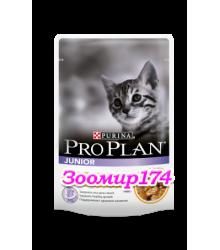Pro Plan (Про План) Junior для котят (пауч 85гр)
