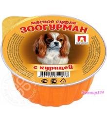 Корм для собак Зоогурман с курицей и суфле 100г