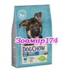 Dog Chow (Дог чао) Puppy Large Breed для Щенков Крупных Пород с Индейкой