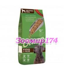 Сбалансированный гипоаллергенный Сухой корм «Оскар» С ягненком и рисом» 12 кг для взрослых собак крупных пород с нормальной физической акт