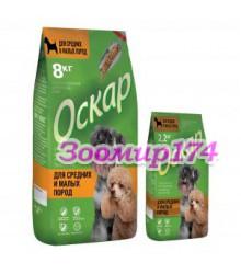 Сбалансированный Сухой корм «Оскар» для взрослых собак средних и мелких пород с нормальной физической активностью