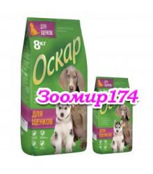 Сбалансированный Сухой корм «Оскар» Для щенков собак всех пород