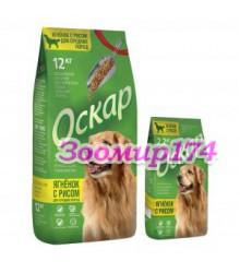 Сбалансированный гипоаллергенный Сухой корм «Оскар» С ягненком и рисом»  для взрослых собак средних пород с нормальной физической активн