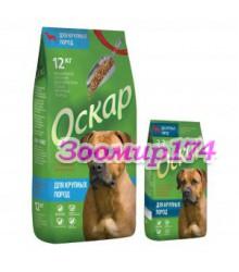 Сбалансированный Сухой корм «Оскар» для взрослых собак крупных пород с нормальной физической активностью