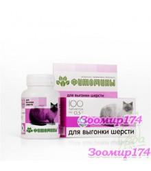 Фитомины c фитокомплексом для выгонки шерсти 100таб
