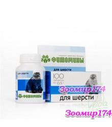 Фитомины c фитокомплексом для шерсти 100таб